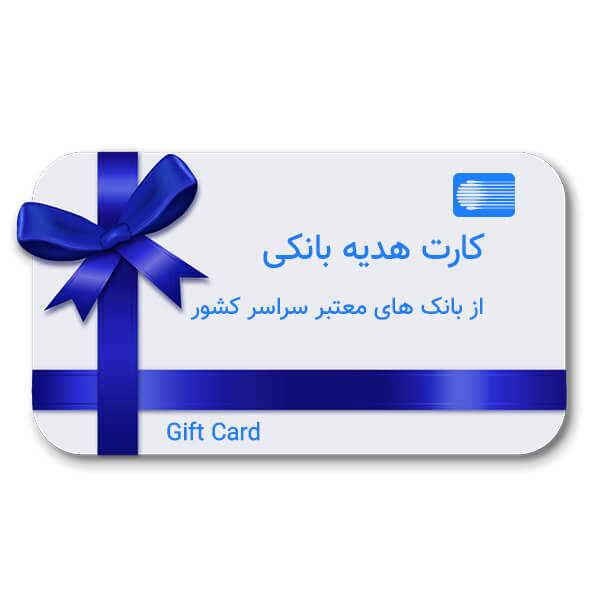 کارت هدیه نقدی بانکی