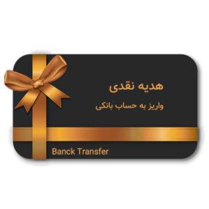 هدیه نقدی واریز به حساب بانکی