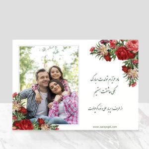 کارت پستال عکس یادگاری
