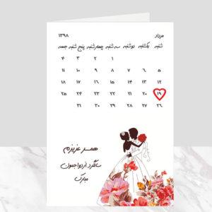 کارت پستال تاریخ پیوند