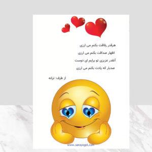 کارت پستال ایموجی