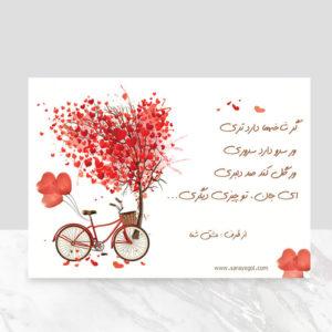 کارت پستال دلبری عاشقانه