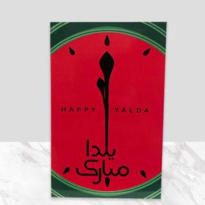 کارت پستال یلدا مبارک