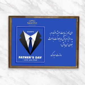 شکلات روز پدر با متن اختصاصی