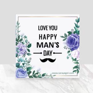 کارت پستال روز مرد مبارک