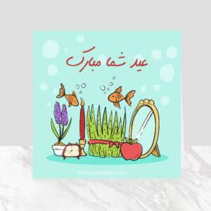کارت پستال عید شما مبارک